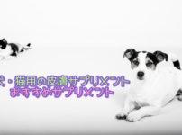 犬・猫用の皮膚サプリメント
