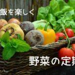 野菜定期便